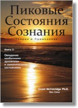 Cover Peak States of Consciousness vol 2 in Russian